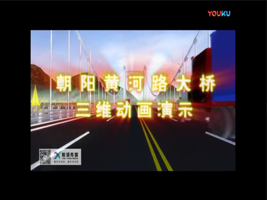 朝阳黄河路景观桥